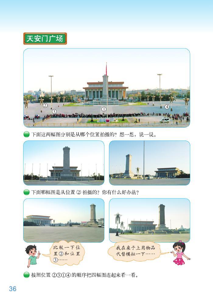 《天安门广场》教材图1.jpg