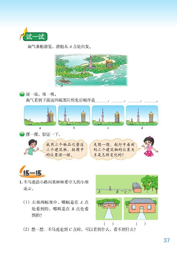 《天安门广场》教材图2.jpg