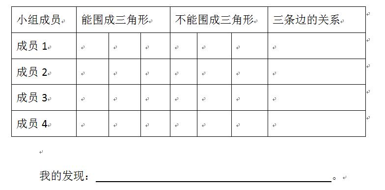 探究报告单.png